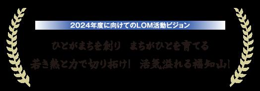 2015lom_vision