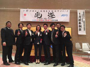 (一社)城陽青年会議所2019年度1月新年例会