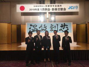 公益社団法人京都青年会議所2019年度1月例会