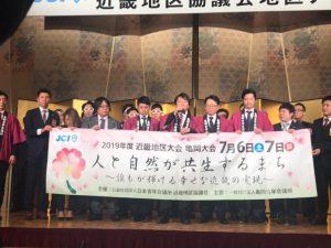 京都会議近畿地区ナイトにて